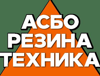 Продажа асбестовых и резинотехнических изделий «АСБО резина»